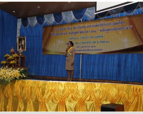 """อบรมเรื่อง """"สถาบันพระมหากษัตริย์กับประเทศไทย"""""""