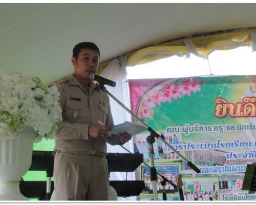 การประเมินโรงเรียนไทยรัฐดีเด่นกลุ่มศรีวิชัย
