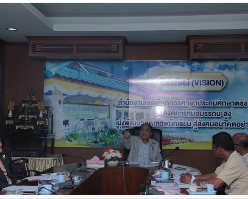 ประชุมทีมบริหารการประเมินคุณธรรมและความโปร่งใสในการดำเนินงาน : ITA