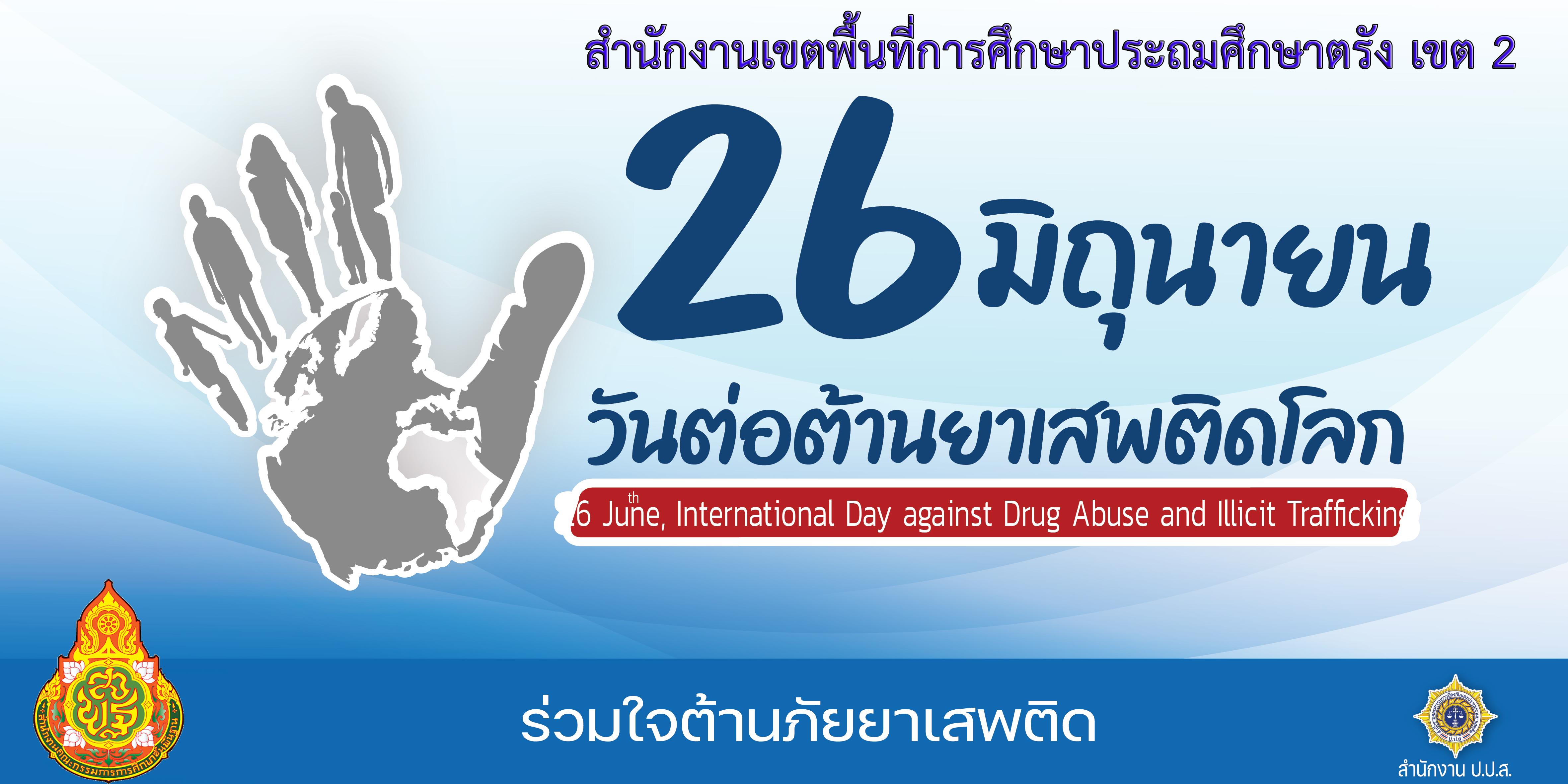 26 มิถุนายน วันต่อต้านยาเสพติด